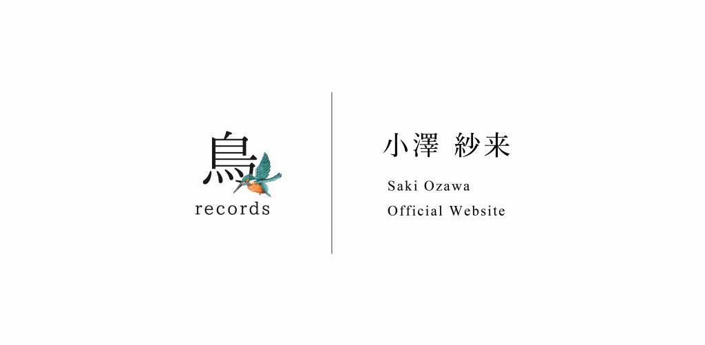 小澤紗来 Official Website