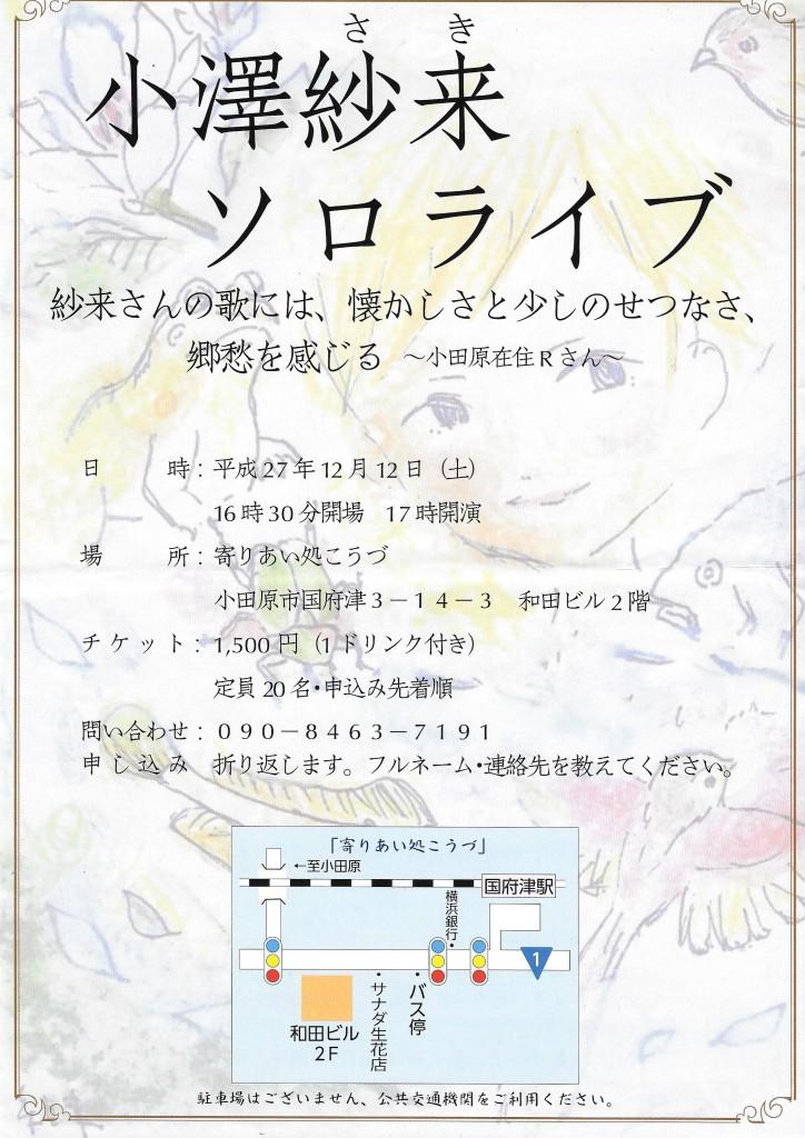151212_kozu