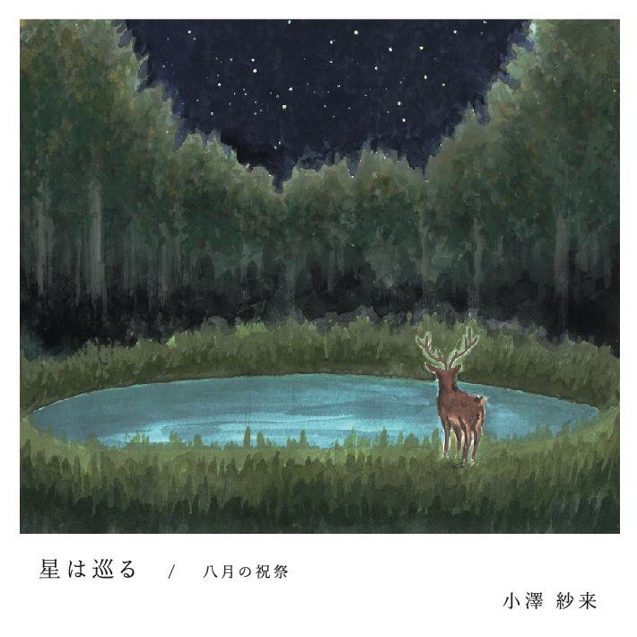 ol_sakiozawa_120x120_omote