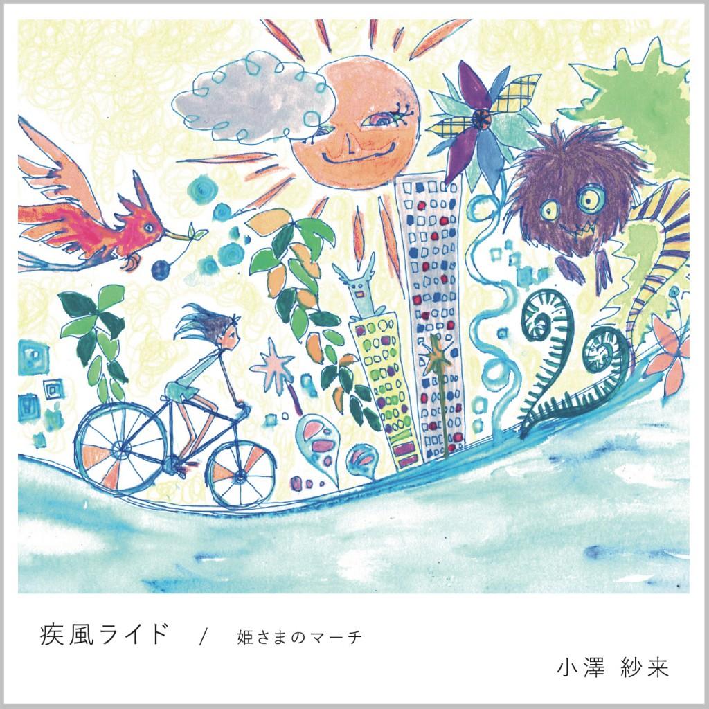 ol_shippu_sakiozawa_120x120_omote