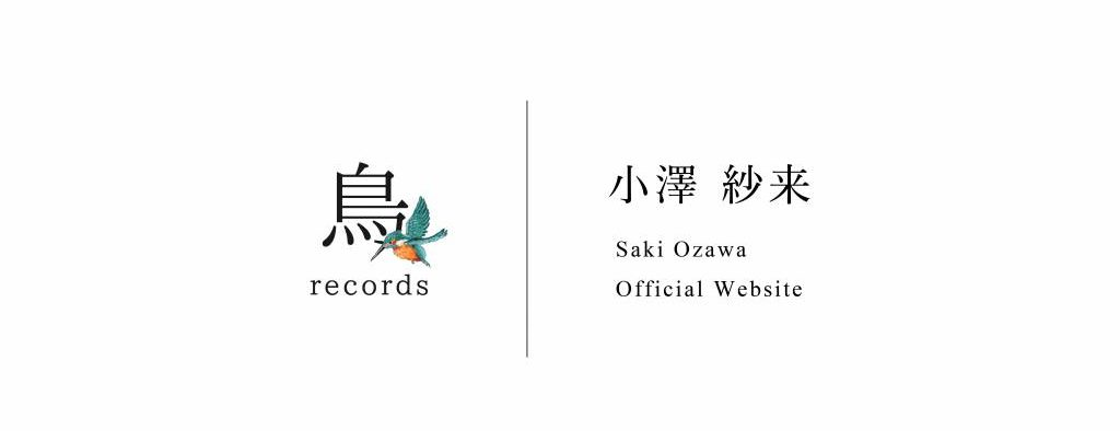 小澤紗来 Official Website